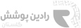 شرکت صنعتی رادین پوشش گلستان